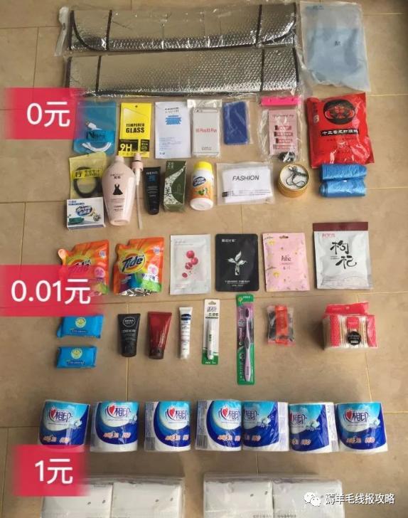 淘宝京东免单0元购福利群