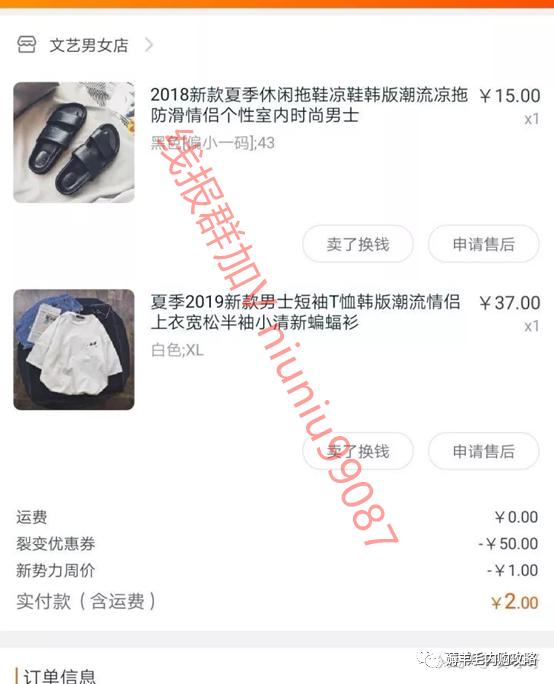 淘宝京东线报福利群,捡便宜撸货攻略