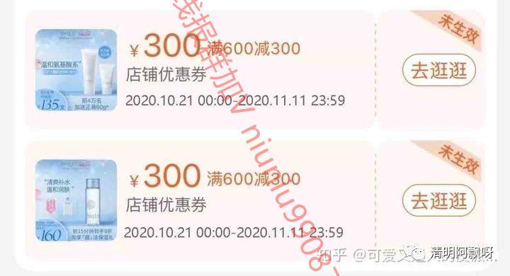 淘宝京东薅羊毛福利群 福利线报 第4张