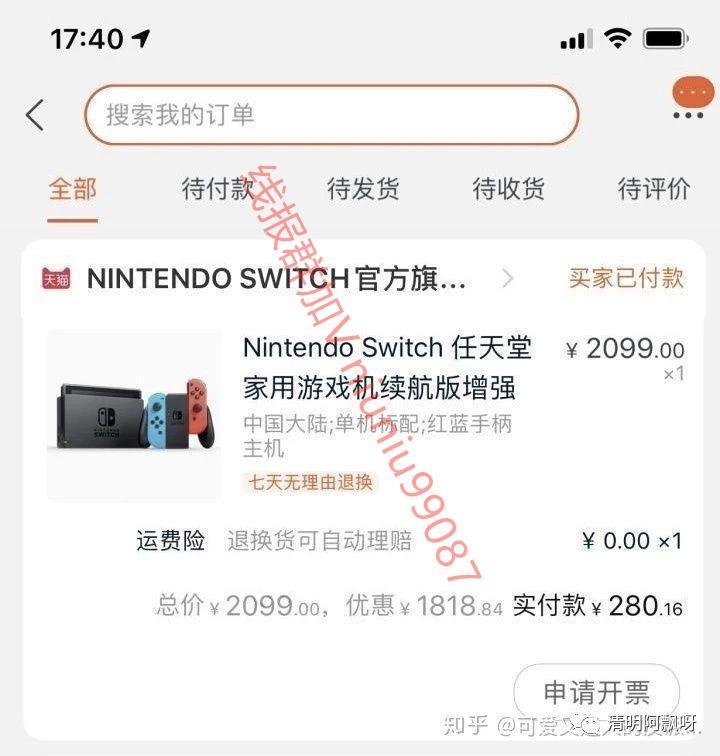 淘宝京东薅羊毛福利群 福利线报 第6张