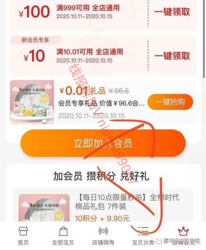 淘宝免单0元购捡漏群 京东线报羊毛撸货群  福利线报 第10张