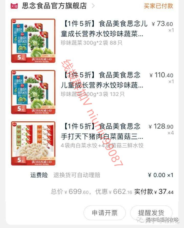 淘宝京东免单捡漏 福利群 福利线报 第2张