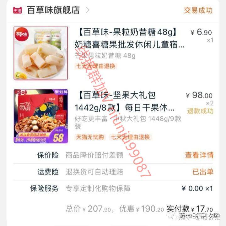 淘宝京东免单捡漏 福利群 福利线报 第6张