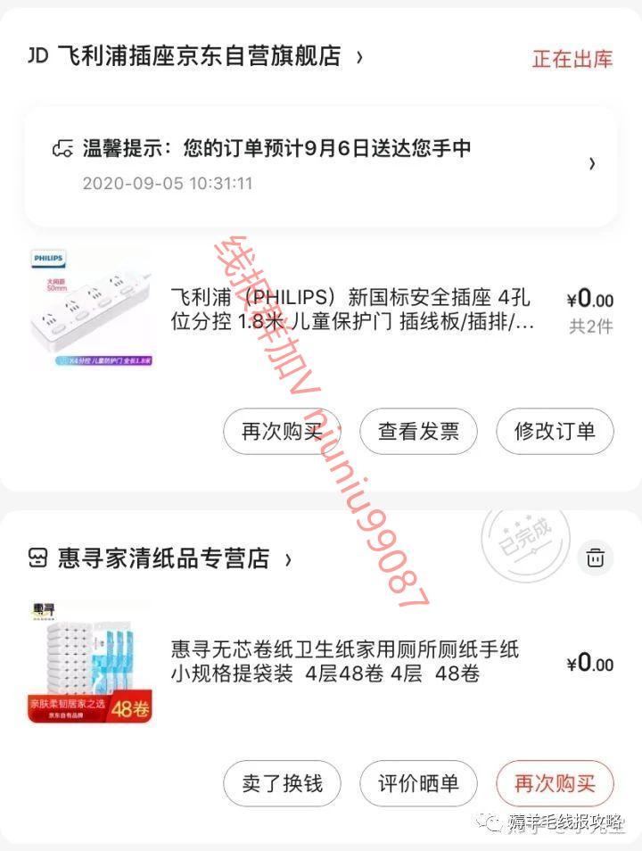 淘宝0元购免单 bug神价羊毛白菜群 福利线报 第4张