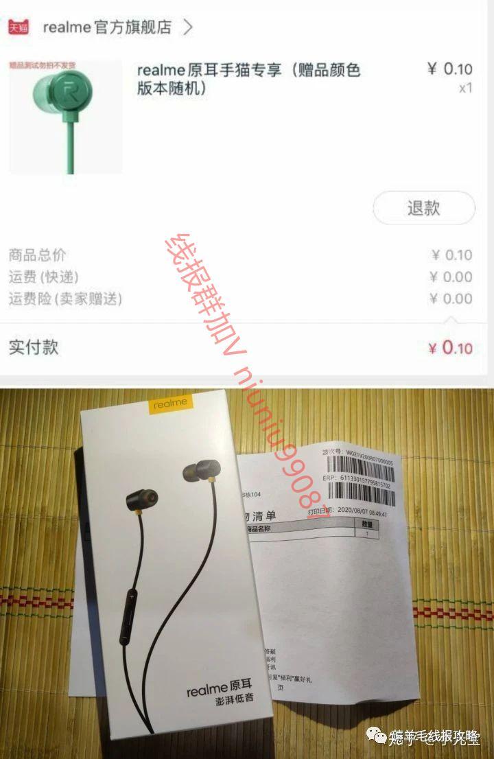 淘宝0元购免单 bug神价羊毛白菜群 福利线报 第5张
