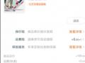 京东淘宝线报捡漏福利群