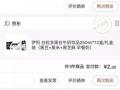京东淘宝线报白菜 内购 免单群 撸货群